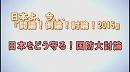 1/3【国防討論】日本をどう守る!国防大討論[桜H27/8/1]