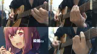 【ギター】 東京サマーセッション Acoustic Arrange.Ver 【多重録音】