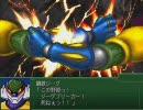 第3次スパロボαの鋼鉄ジーグ系の武器 その1 thumbnail
