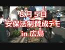 【完了しました】8月5日 安保法制賛成デモ in 広島