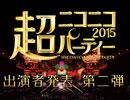 ニコニコ超パーティー2015 出演者発表トレイラー第二弾