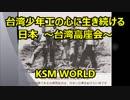 【KSM】台湾少年工の心に生き続ける日本 ~台湾高座会~