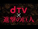 dTV×「進撃の巨人 」カンタンまるわかり映像