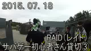 センスのないサバゲー動画 RAID(レイド)貸切③ 2015.07.18