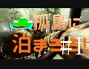 【The Forest】孤島に泊まろう! #1【2人実況】
