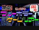 驚愕!真夏のフリーホラーゲームツアー【実況】Part1