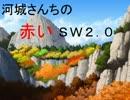 河城さんちの赤いSW2.0