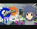 【Splatoon】菖蒲トゥーン【ゆっくり実況プレイ】 8