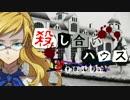 【フルボイス・ADV式】 殺し合いハウス:フォース 第5話