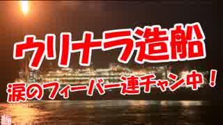 【ウリナラ造船】 涙のフィーバー連チャン中!