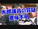 太郎議員の質疑意味不明