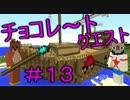【Minecraft】ふたりはチョコクエ#13 chocolate quest【二人実況】 thumbnail
