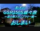 狛犬のGSR250Sで緩々旅~道の駅スタンプラリー編~ 最終章(甲信)
