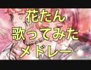 【作業用BGM】花たんソロ10曲歌ってみたメドレー! thumbnail