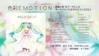 【C88】色彩EMOTION【クロスフェードデモ】