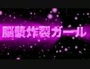 【作ってみた】脳漿炸裂ガール【脳漿×エビ中】 thumbnail