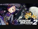 【ガンダムブレイカー2】ガンマスビルドジェネレーション‐Part13‐