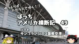 【ゆっくり】アメリカ横断記49 バート SF国際空港 thumbnail
