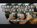 """【KSM】韓国軍が『途轍もない大失態』で""""知性の欠如""""を全世界に露呈。"""