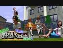 【野望の王国】普通のシムの普通の生活 #2【Sims3】