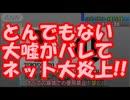 佐野研二郎、とんでもない大嘘がバレてネット大炎上!