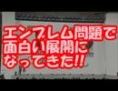 東京五輪、エンブレム問題で面白い展開になってきた!!