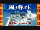 【任意マッチング】 風ノ旅ビト On-Voice(会話音声有り)◆part.9【二人旅】