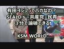 【KSM】有田ヨシフってバカなの? SEALDs=共産党=民青 3分で論破できる