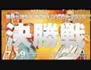 【ガロスペ】 餓狼伝説SP WORLD CUP 2015 準決勝~決勝【世界大会】