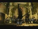 【Skyrim】ロリコンが歩くスカイリム 第二十三歩目 前編【ゆっくり実況】