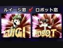 【スマブラWiiU】ルイージ窓vsロボット窓 9on9(星取り)対抗戦