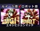 【スマブラWiiU】ルイージ窓vsロボット窓 3on3 エキシビジョンマッチ