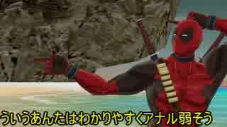 デッドプールが幻想入り #09【東方MMD】