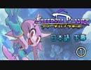 【PC】 Freedom Planet 日本語字幕 Part 1