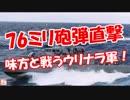 【76ミリ砲弾直撃】 味方と戦うウリナラ軍!