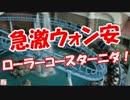 【急激ウォン安】 ローラーコースターニダ!