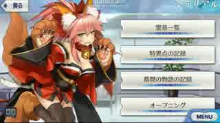 Fate/Grand order タマモキャットのルームボイス