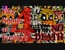 【実況】最強の幼兵を目指して『Five Nights at Freddy's 4』 NODEATH + Plushtrap 100%