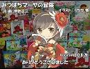 【Sachiko】みつばちマーヤの冒険【カバー】