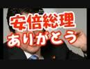 安倍総理が韓国を叩き潰す(戦う安倍総理)