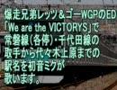 初音ミクがレッツ&ゴーWGPのEDで常磐線(各停)・千代田線の駅名歌う