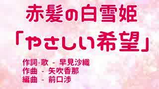 【ニコカラ】やさしい希望【赤髪の白雪姫】(アコギver.)<off vocal> thumbnail