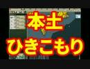 【HoI2大日本帝国プレイ】大東亜戦争チャレンジpart5【マルチ】