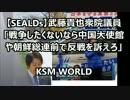 【SEALDs】武藤貴也衆院議員「中国大使館や朝鮮総連で反戦を訴えろ」
