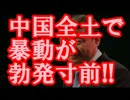"""上海株暴落の""""死者大激増""""で『中国全土で暴動が勃発寸前』の窮地。"""