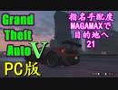 【GTA5・PC版】手配度MEGAMAXだけどせっかくだから遊園地に遊びに行く