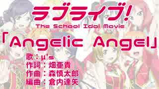 【ニコカラ】Angelic Angel (Full)<off vocal> thumbnail
