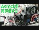 Asrockを再評価する Z87