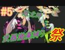 [Splatoon]負けたら武器没収縛りのT-バック派フェス!! #5