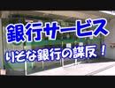 【銀行サービス】 りそな銀行の謀反!